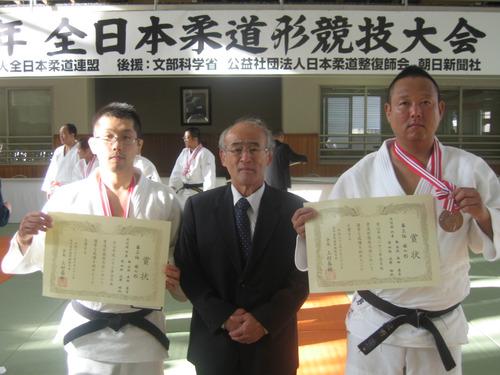 全日本柔道形競技大会
