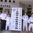 第40回全国中学校柔道大会